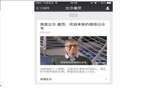 Bill Gates usa red social china WeChat