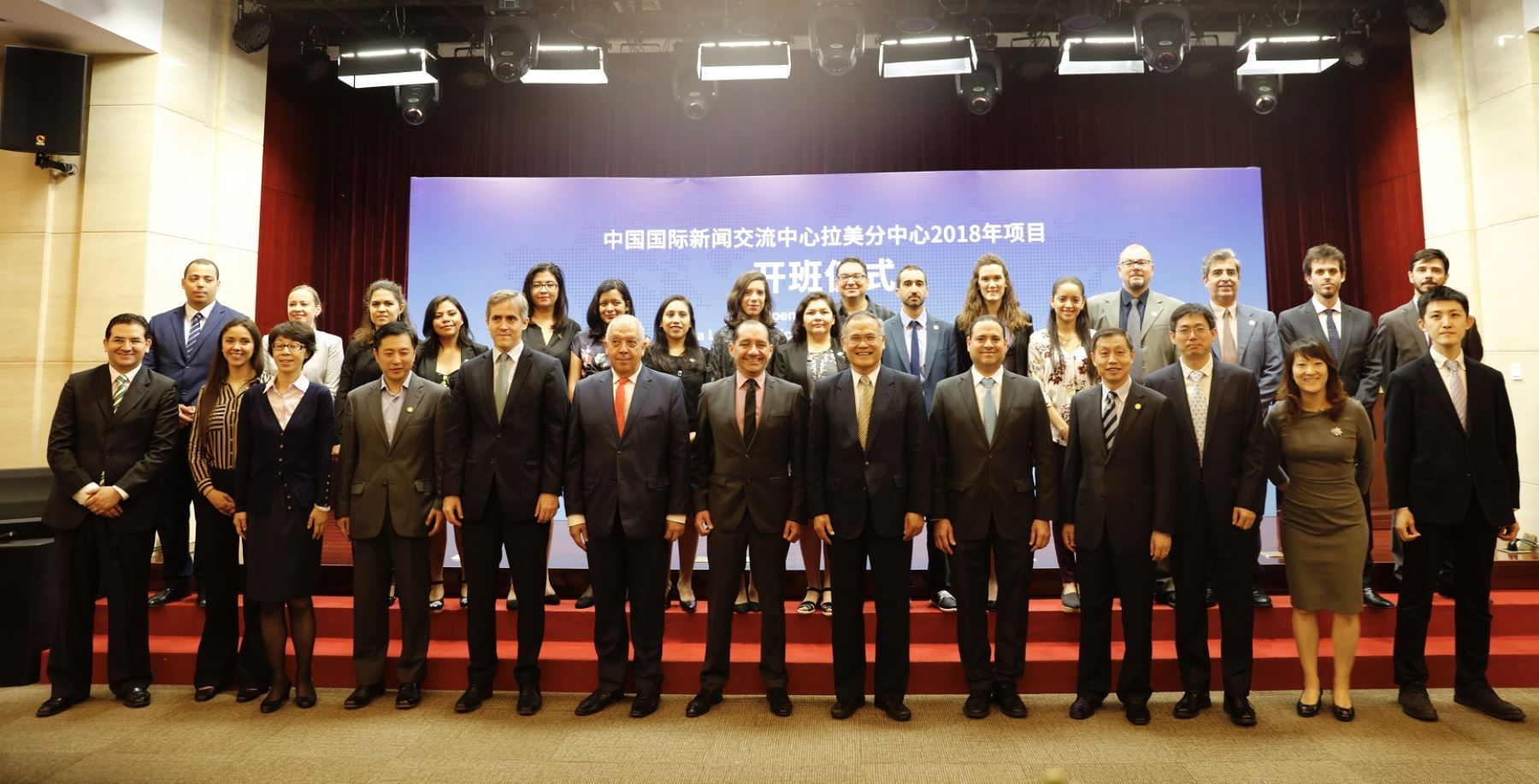 Programa Centro de Prensa China-América Latina y el Caribe (CLACPC 2018).
